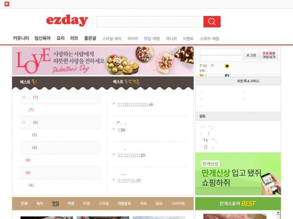 Ezday.co.kr